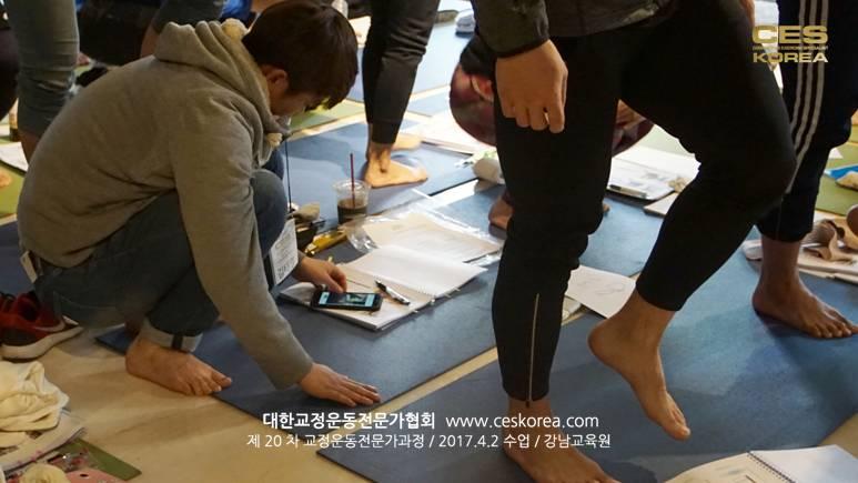 CES KOREA 20차 교정운동전문가 2주차 (9)