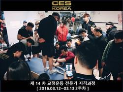 CES KOREA 14차 교정운동전문가과정 2주차 2016031213 (13).JPG