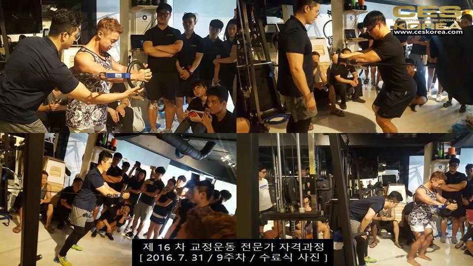 ces korea 16기 교정운동전문가 자격과정 수료식 (8)