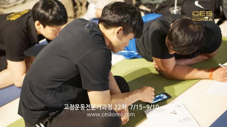 CES KOREA 교정운동전문가 과정 22차 (20)