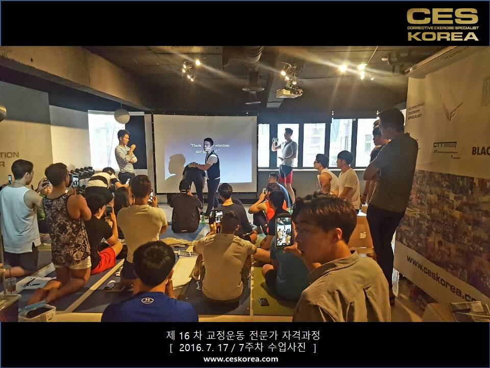 16차 CES KOREA 교정운동전문가 자격과정 7주차 (7)