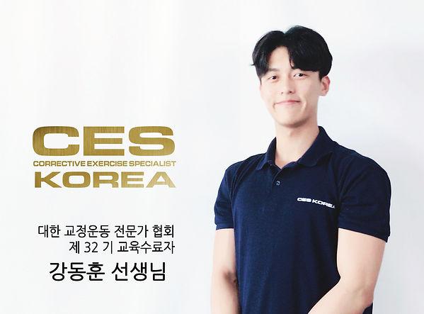 40번째-강동훈선생님.jpg