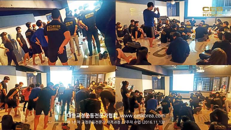 CES KOREA 18차 교정운동전문가 7주차 (4)