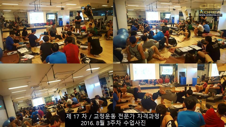 17기 교정운동 3주차 수업사진 (8)