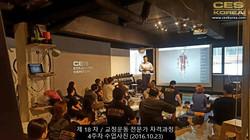 18차 CES KOREA 교정운동 4주차 (11)
