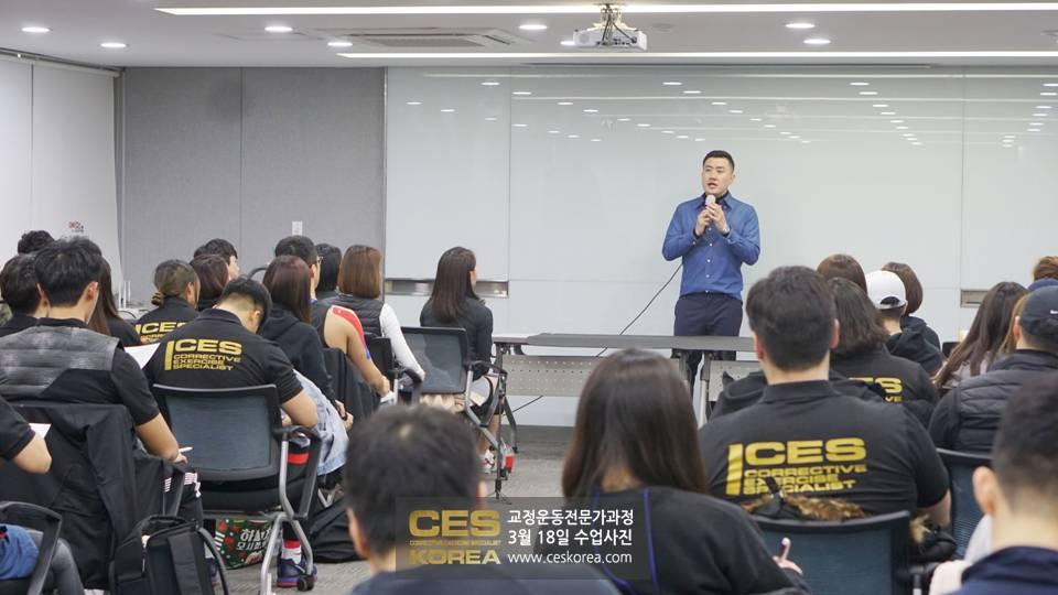 CES KOREA 25차 교정운동전문가과정 (2)