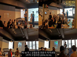 18차 CES KOREA 교정운동전문가 과정 3주차 (5)