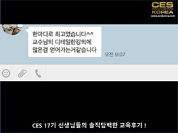 CES KOREA 17기 교정운동 교육후기 (20)