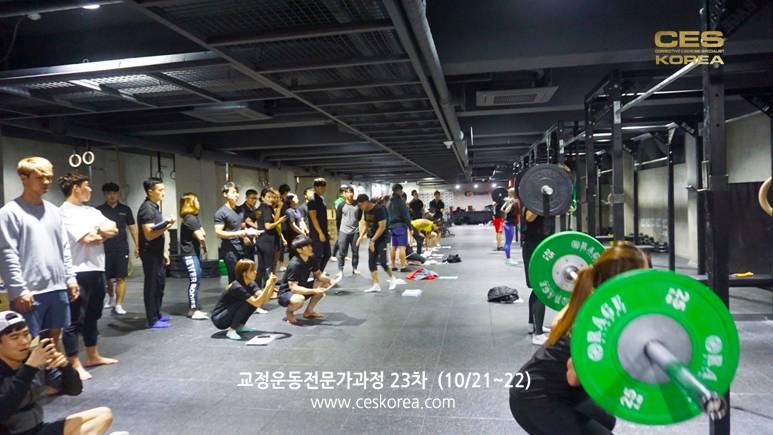 23차 CES KOREA 교정운동전문가과정 (27)