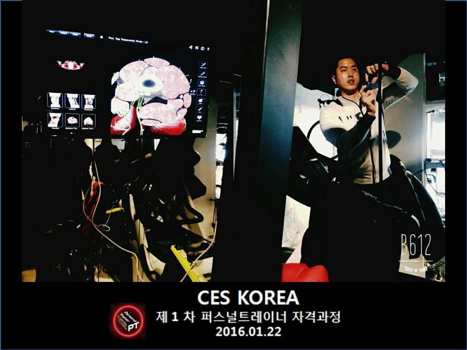 CES KOREA  퍼스널트레이너과정 1월22일 3주차수업 (1).JPG
