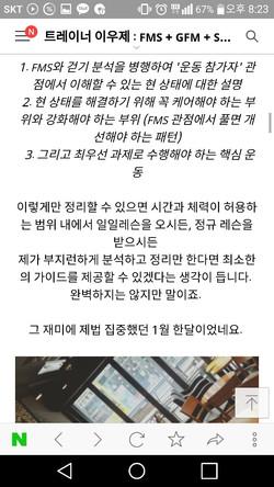 CES KOREA 13차교정운동전문가 과정 후기 14-10