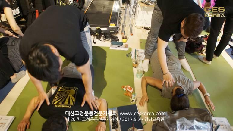 20차 CES KOREA 교정운동 6주차 (20)