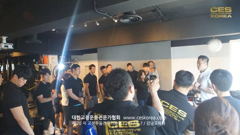 20차 교정운동전문가과정 CES KOREA (21)