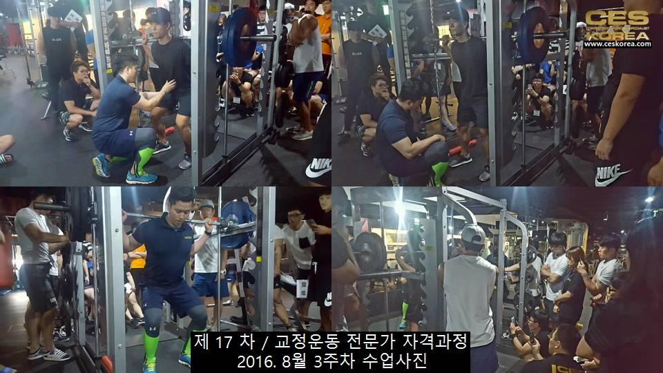 17기 교정운동 3주차 수업사진 (28)