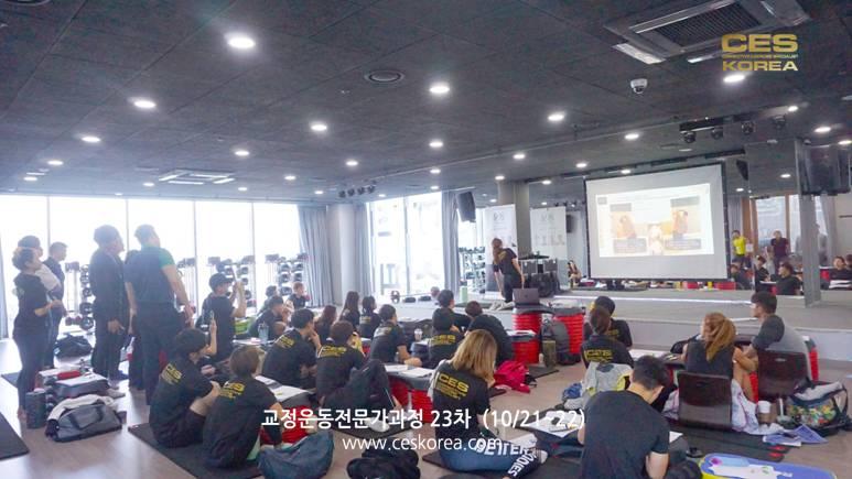 23차 CES KOREA 교정운동전문가과정 (15)