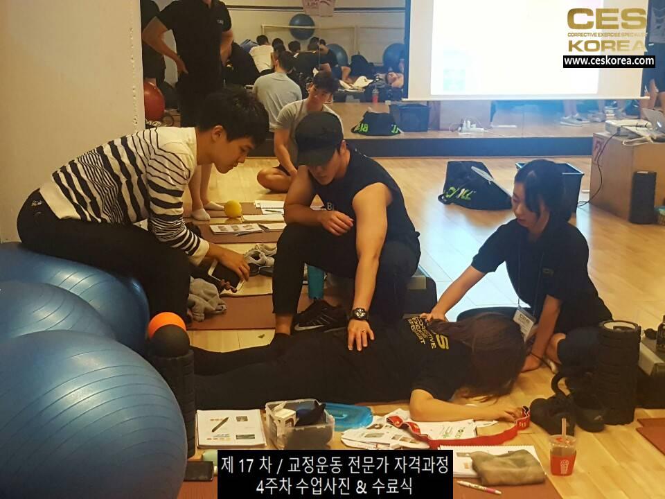 CES KOREA 17차 교정운동 수료식 (19)