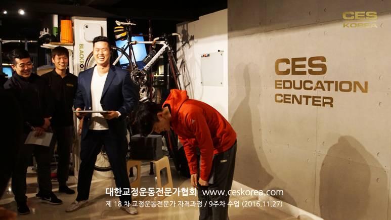 CES KOREA 18차 교정운종전문가 자격과정 수료식 (22)