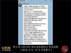 ces ptc 퍼스널트레이너과정 3차 수료식과 후기 (11)