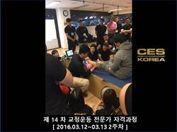 CES KOREA 14차 교정운동전문가과정 2주차 2016031213 (7).JPG