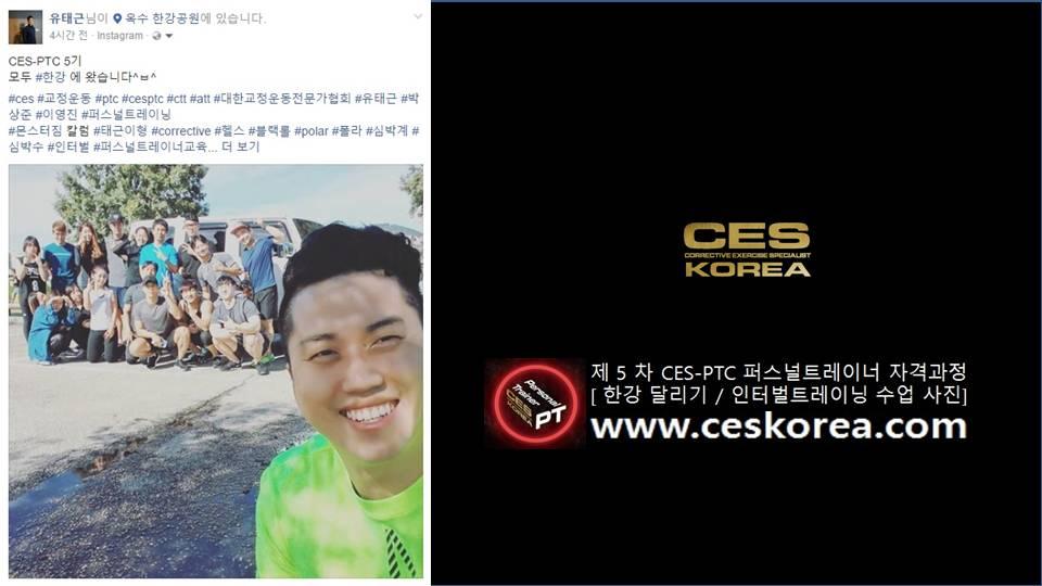 CES KOREA 퍼스널트레이너 과정 5기 한강달리기 (17)