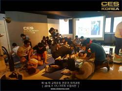 16차 CES KOREA 교정운동전문가 자격과정 7주차 (14)