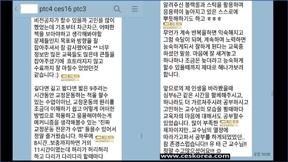 16기 CES KOREA 교정운동 후기 (2)