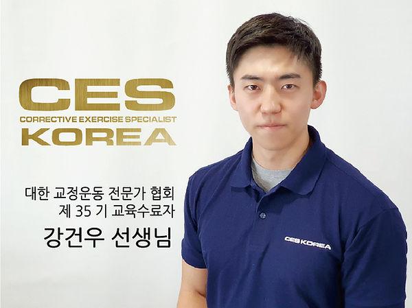 38번째-강건우선생님.jpg