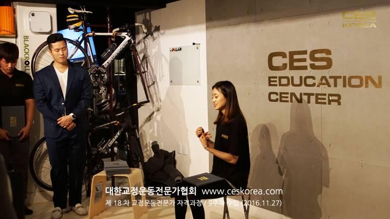 CES KOREA 18차 교정운종전문가 자격과정 수료식 (23)
