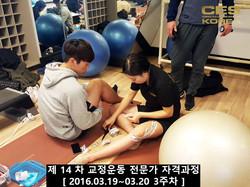 CESKOREA 대한교정운동전문가협회 14기 3주차 수업 (11).JPG