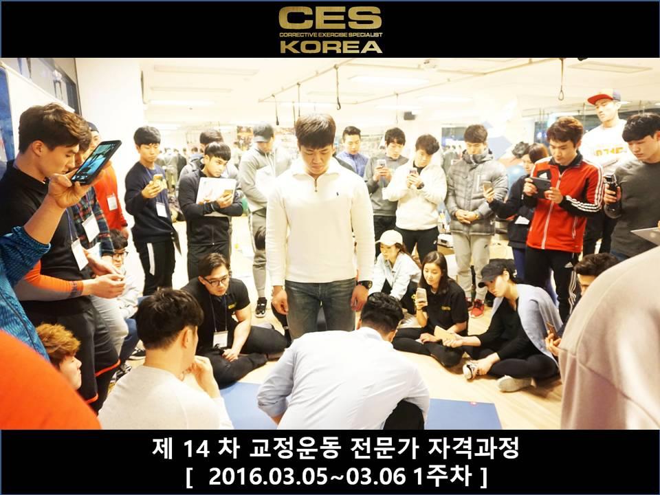 ces korea 14차 교정운동전문가 자격과정 (17).JPG