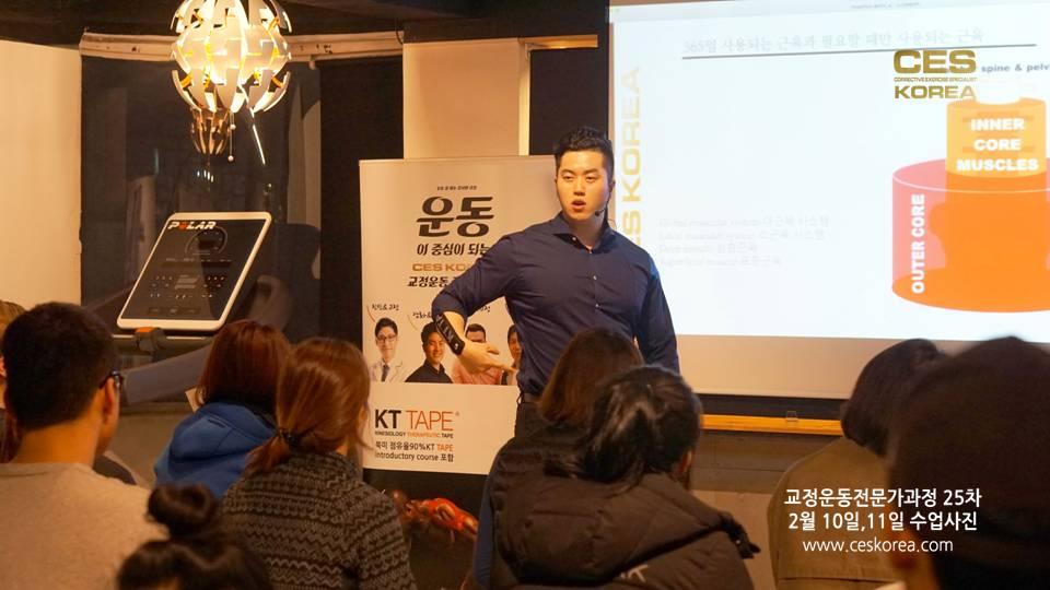 CES KOREA 25차 교정운동전문가과정 2주차 (9)
