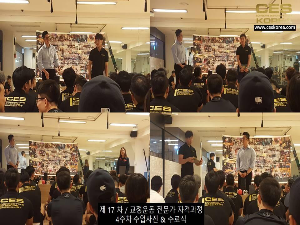 CES KOREA 17차 교정운동 수료식 (38)