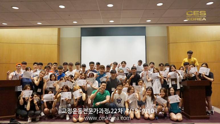 ces korea 교정운동전문가과정 22기 (14)