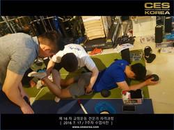 16차 CES KOREA 교정운동전문가 자격과정 7주차 (9)