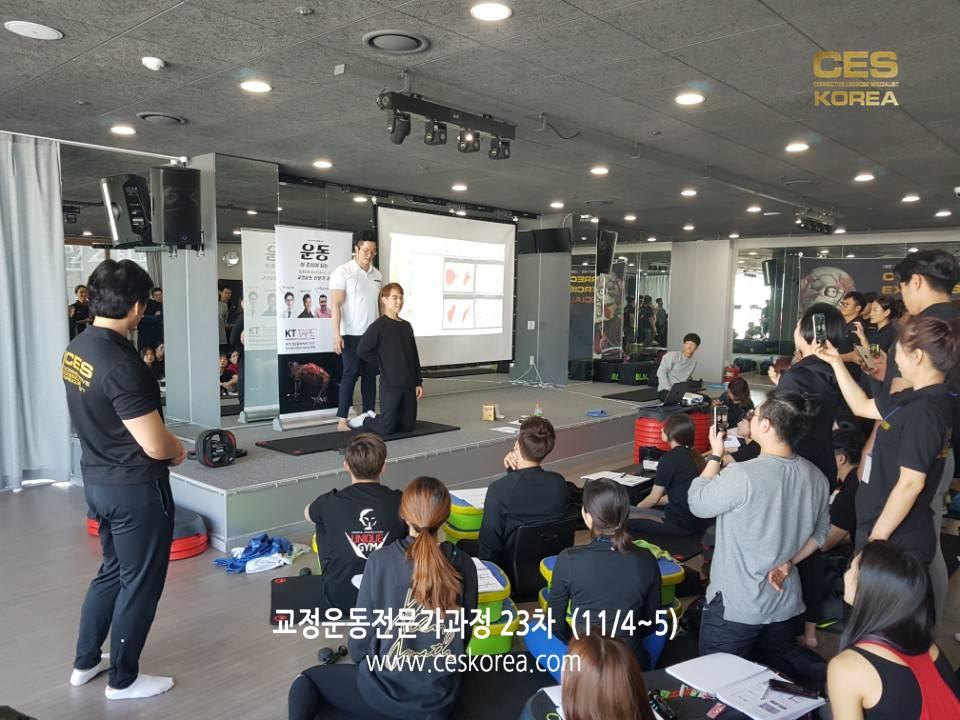 CES KOREA 교정운동23차 3주차 (10)