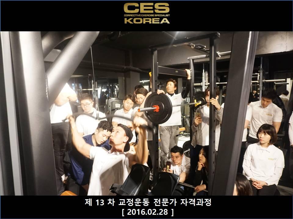 CES KOREA 교정운동전문가과정 13차 수료식 (5).JPG