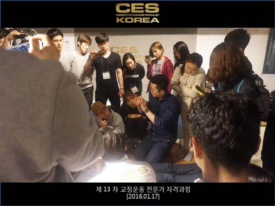 교정운동전문가과정 13기 3주차 0117 (3).JPG