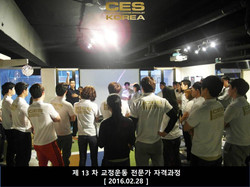 CES KOREA 교정운동전문가과정 13차 수료식 (17).JPG