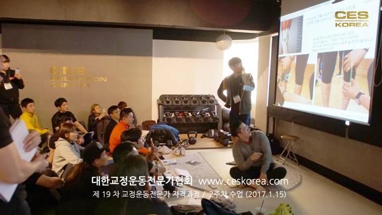 19기 교정운동전문가 CES KOREA 2주차 (8)