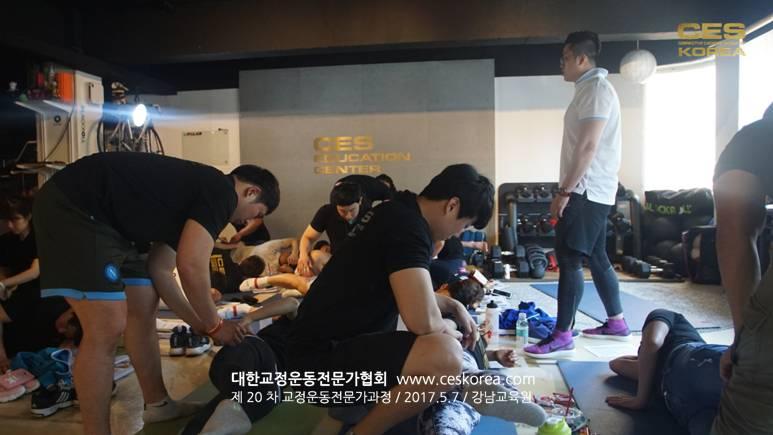 20차 교정운동전문가과정 CES KOREA (23)