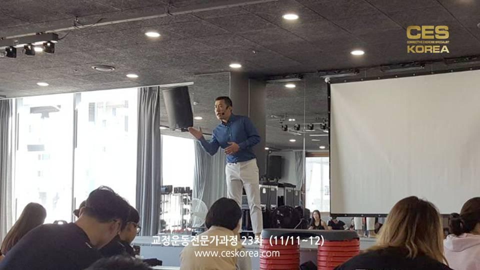 CES24차 4주차 교정운동전문가과정 (8)