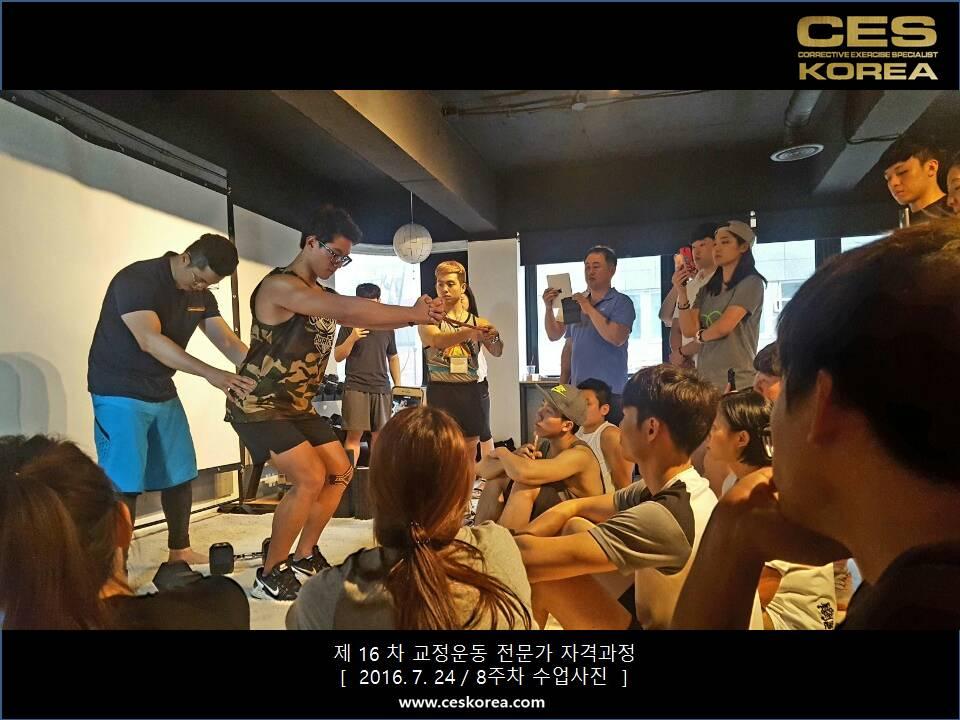 CES KOREA 16차 교정운동 전문가 과정 (38)
