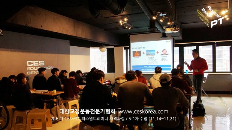 CES KOREA 6기 퍼스널트레이너과정 5주차수업 수료식  (3)