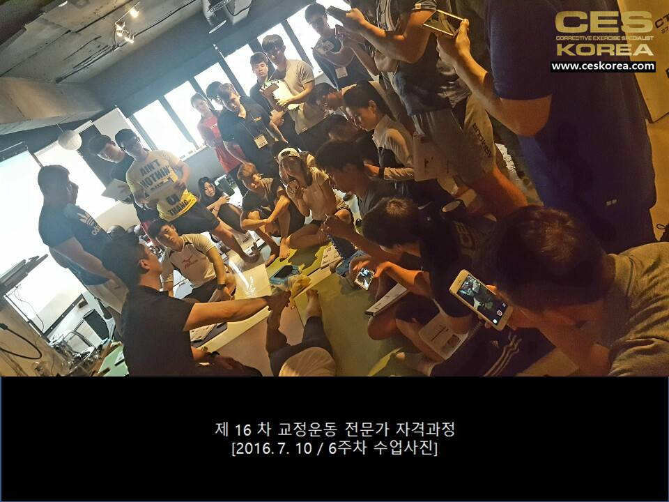 CES KOREA 교정운동16기 6주차 수업사진 (1)