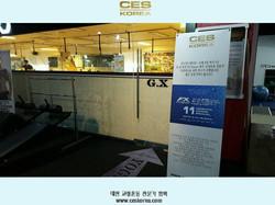대한교정운동전문가협회 CES KOREA 부산11기  (2).JPG