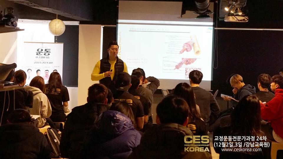 24차 CESKOREA 교정운동전문가 2주차 (20)