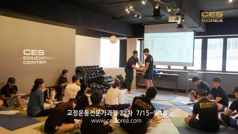 CES KOREA 교정운동전문가 과정 22차 (2)