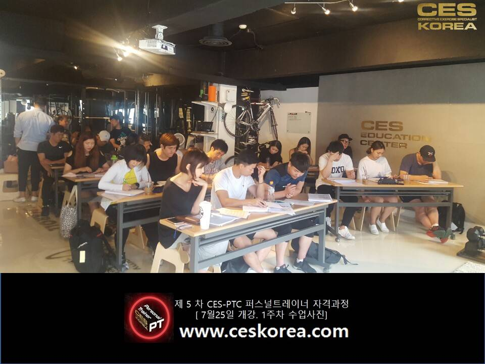 CES KOREA 퍼스널트레이너자격과정 ces ptc 5기 1주차 (5)