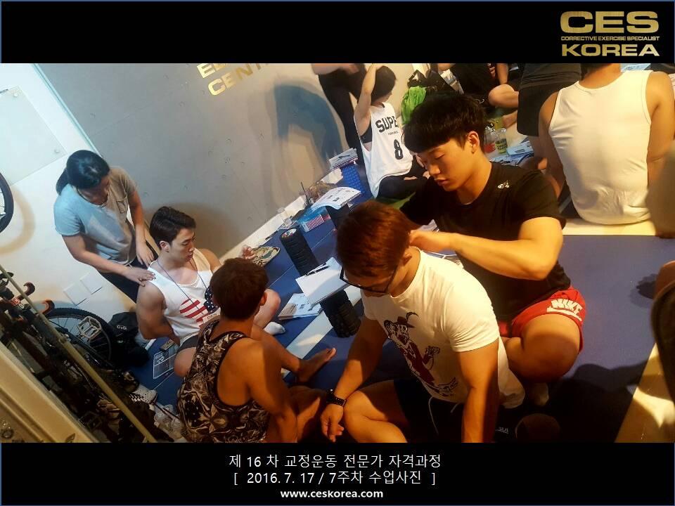 16차 CES KOREA 교정운동전문가 자격과정 7주차 (36)