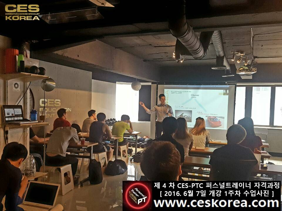 CES KOREA 퍼스널트레이너 과정 CES PTC 4기 (1)